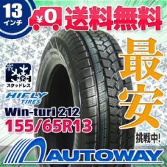 還元祭 最大2,000円OFFクーポン対象★スタッドレスタイヤ 155/65R13 73T  HIFLY Win-turi 212