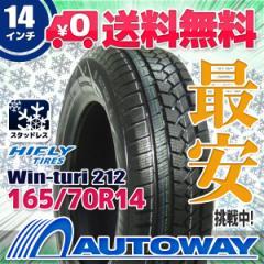 ◆送料無料◆【新品】 【タイヤ】 HIFLY win-turi 212 165/70R14 81T スタッドレス