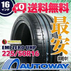 ◆送料無料◆【新品】 【タイヤ】 MINERVA EMI ZERO UHP 225/50R16 92V