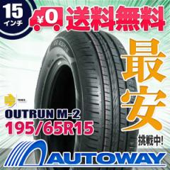 ◆送料無料◆【新品】 【タイヤ】 MOMO OUTRUN M-2 195/65R15 91H