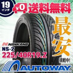 ◆送料無料◆【新品】 【タイヤ】 NANKANG NS-2 225/40R19 93Y