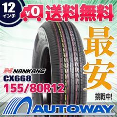 ◆送料無料◆【新品】 【タイヤ】 NANKANG CX668 155/80R12 77T