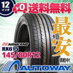 ◆送料無料◆【新品】 【タイヤ】 NANKANG RX615 145/80R12 74S