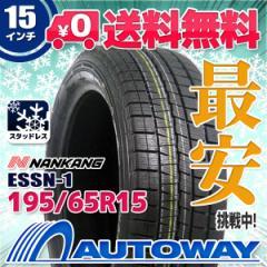 ◆送料無料◆【新品】 【タイヤ】 NANKANG ESSN-1 195/65R15 91Q スタッドレス