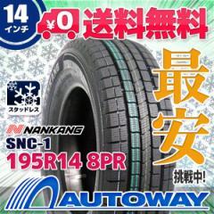 ◆送料無料◆【新品】 【タイヤ】 NANKANG SNC-1 195R14 8PR 106/104N D スタッドレス