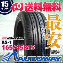 ◆送料無料◆【新品】 【タイヤ】 NANKANG AS-1 165/45R15 72V XL