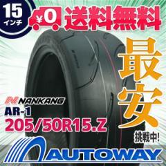 ◆送料無料◆【新品】 【タイヤ】  NANKANG AR-1 205/50R15