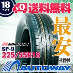 ◆送料無料◆新品タイヤ NANKANG SP-9 225/55R18