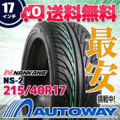 ◆送料無料◆【新品】 【タイヤ】 NANKANG NS-2 215/40R17 87V