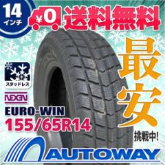 ◆送料無料◆【新品】 【タイヤ】 NEXEN EURO-WIN 155/65R14 75T スタッドレス