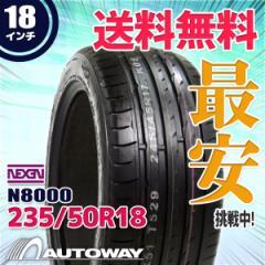 ◆送料無料◆【新品】 【タイヤ】 NEXEN N8000 235/50R18.Z 101W XL