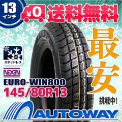 ◆送料無料◆【新品】 【タイヤ】 NEXEN EURO-WIN800 145/80R13 75T スタッドレス