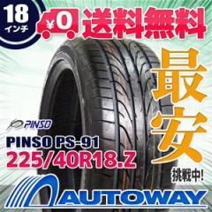 ◆送料無料◆【新品】 【タイヤ】 Pinso Tyres PS-91 225/40R18.Z 92W XL