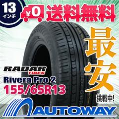◆送料無料◆新品タイヤ Radar Rivera Pro 2 155/65R13