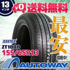 ◆送料無料◆【新品】 【タイヤ】 ZEETEX ZT1000 155/65R13 73T