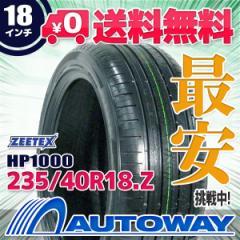 ◆送料無料◆【新品】 【タイヤ】 ZEETEX HP1000 235/40R18.Z 95Y XL