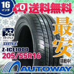 ◆送料無料◆【新品】 【タイヤ】 ZEETEX Z-ICE1000 205/55R16 91H スタッドレス