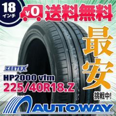 ◆送料無料◆【新品】 【タイヤ】 ZEETEX HP2000 vfm 225/40R18.Z 92Y XL