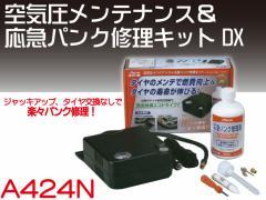 空気圧メンテナンス&応急パンク修理キットDX 424N