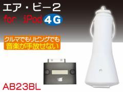 エア・ビー2 FMトランスミッター+カーチャージャーセット AB23BL
