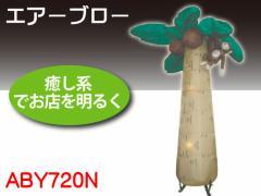 エアーブロー エアーバルーンやしの木 高さ2100mm ABY720N