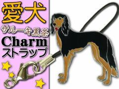 送料無料 サルーキ黒茶 愛犬ストラップ金属チャーム Ad054