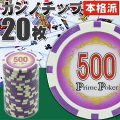送料無料 本格カジノチップ500が20枚 プライムポーカールーレット Ag026