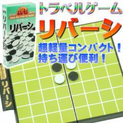 送料無料 リバーシトラベルゲーム ゲームはマグネット式コンパクト Ag002