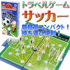 送料無料 サッカートラベルゲーム ゲームはふれあいマグネット式 Ag010