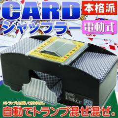 送料無料 本格カジノ電動式カードシャッフラー プライムポーカー Ag032