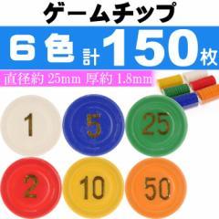 送料無料 ゲームチップ2号 6色計150枚 直径25mm カジノチップ Ag054
