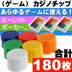 送料無料 カジノチップ ゲームチップ 6色計180枚 専用ケース付 Ag044