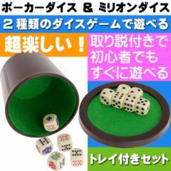 送料無料 ポーカーダイス6個 & ミリオンダイス5個 トレイとカップ付 Ag045