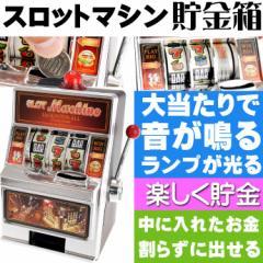送料無料 電動スロットマシン 貯金箱 レバー引い...