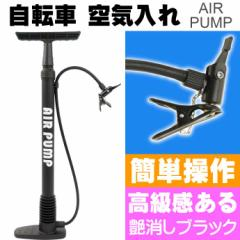 送料無料 自転車 空気入れ 英式バルブ用 艶消しブラック Ah046