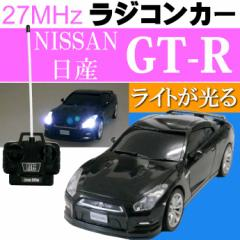 送料無料 日産 GT-R 黒 ラジコンカー ライトが光る Ah048