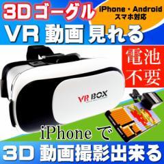 送料無料 VRゴーグル 自分のスマホで3D動画が見れる 撮れる Ah065