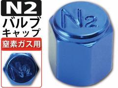 送料無料 N2キャップ1個 窒素ガス用タイヤバルブキャップブルー AR03