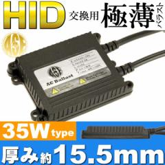 送料無料 ASE HID交換用バラスト1個 35W 極薄15.5mm as9000ba35