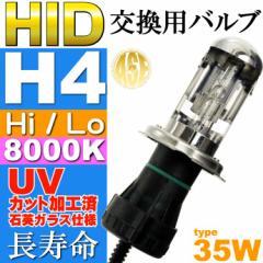 送料無料 ASE HID H4 Hi/Loバーナー35W8000Kバルブ1本 as9011bu8k