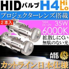送料無料 ASE HID H4 Hi Loプロジェクター 6000Kバルブ2本 as9020bu6K