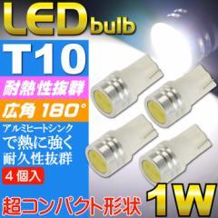 送料無料 T10 LEDバルブ1Wホワイト4個 2Chip内臓SMD as01-4