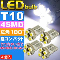 送料無料 4連LEDバルブT10ホワイト4個 SMDウェッジ球 as10-4
