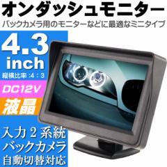 送料無料 オンダッシュ液晶モニター4.3インチ ミニtype as5001