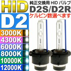 送料無料 D2C/D2S/D2R HIDバルブ純正交換用2本入 35W 3000K/4300K/6000K/8000K/10000K/12000Kバーナーas60464K