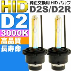 送料無料 D2C/D2S/D2R HIDバルブ35W3000K純正交換用バーナー2本as60463K