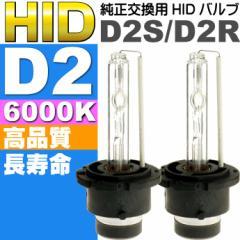 送料無料 D2C/D2S/D2R HIDバルブ35W6000K純正交換用バーナー2本as60466K
