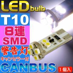 送料無料 キャンセラー付8連LEDバルブT10ホワイト1個 8SMD as87