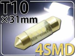 送料無料 4連LEDルームランプT10X31mmホワイト1個 as161