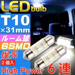 送料無料 6連LEDルームランプT10X31mmホワイト2個 as162-2